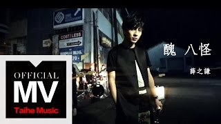 Download 薛之謙 Joker Xue【醜八怪】官方完整版 MV (曲: 李榮浩) Video
