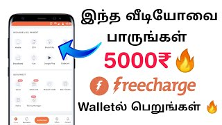 Download FreeCharge Offer 5000 Cashback New promo code|Tamil Video