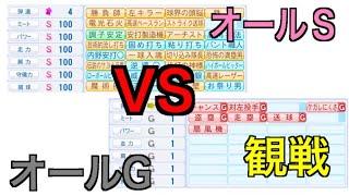 Download オールS vs オールG(サクッと1イニング観戦)【パワプロ2017】 Video