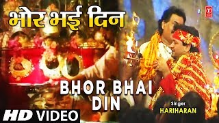 Download Bhor Bhai Din Devi Bhajan By Gulshan Kumar [Full Song] I Maa Ka Jagran Part 2 Video