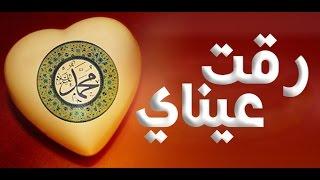 Download انشودة رقت عيناي شوقا - ماهر الزين Assalamu Alayka - Maher Zain Video