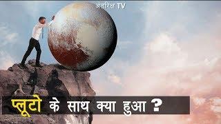 Download प्लूटो के साथ क्या हुआ क्या प्लूटो अब नही रहा ? Why is Pluto not a Planet ? Video
