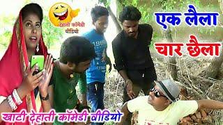 Download || COMEDY VIDEO || एक लैला चार छैला || Bhojpuri Comedy Video |MR Bhojpuriya Video