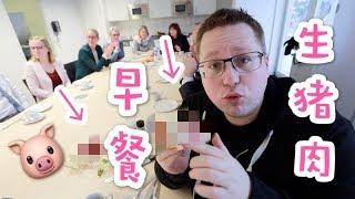 Download 【德国必吃美食】德国人为什么喜欢一大早吃血淋淋的生猪肉!? Video
