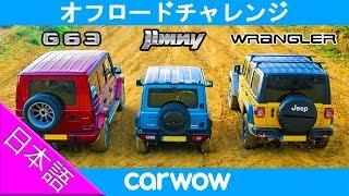 Download 【オフロードレース!】ジムニー vs AMG G63 vs ジープ ラングラー Video