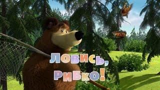 Download Маша та Ведмідь: Ловись, рибко! (8 серія) Masha and the Bear Video