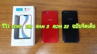 Download เปิดตัวในไทยแล้ว VIVO Y81 Ram 3 Rom 32 ฉบับจัดเต็ม Video