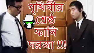 Download BANGLA FUNNY DUBBING 2018 | DOOR COMEDY | NEW JOKE VIDEO Video