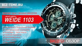 Download Мужские брутальные часы WEIDE 1103 Video