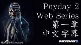 Download Payday 2 - Web Series第一章(中文字幕) Video