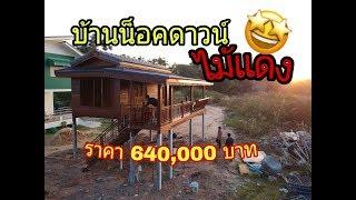 Download วิธีทำบ้านไม้น็อคดาวน์ยกใต้ถุนสูง(จรรยาค้าไม้สิงห์บุรี) Video