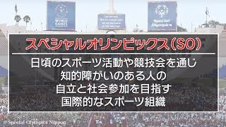Download sMilES vol.2 「スペシャルオリンピックス(日本)」 Video