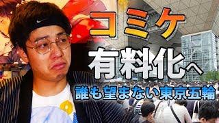 Download コミケが有料化へ 東京オリンピック2020大反対な理由 五輪都民税の現実C96,97 Video