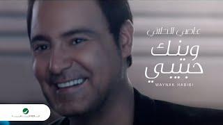 Download Assi Al Hillani ... Waynak Habibi - VC | عاصي الحلاني ... وينك حبيبي - فيديو كليب Video