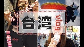 Download 【JuanMaoo】吃足一周!吃喝玩乐游台湾   花莲飞行伞·台北故宫·台中高美湿地 Video