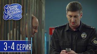 Download Сериал Однажды под Полтавой - Новый сезон 3-4 серия - Комедия HD Video
