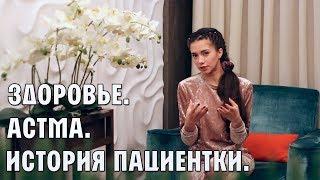 Download Здоровье. Астма. История Одной Пациентки. Video