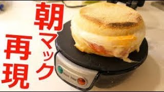 Download 朝マック完全再現!?神すぎるサンドイッチメーカー! Video