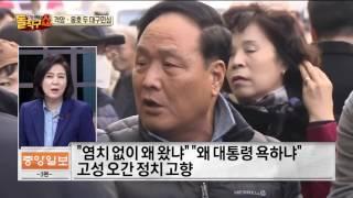Download 박근혜 대통령 서문시장 방문에 대구 민심은 어땠을까? Video