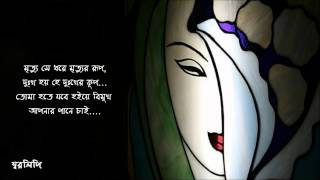 Download Tomaro AshimE ~~~ JaYati ChakrabortY Video