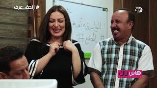 Download هاش تاك : زاحف عرف .. حصريا على قناة دجلة الفضائية Video