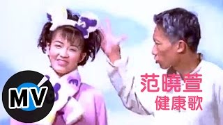 Download 范曉萱 Mavis Fan - 健康歌 (官方版MV) Video