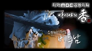 Download MBC HD 다큐멘터리 - 아시아의 香 2부 [스파이시랜드 베트남] Video
