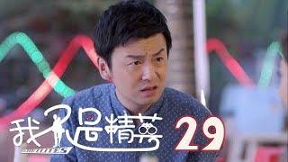 Download 我不是精英 | I'm Not An Elite 29【DVD版】(雷佳音、鄧家佳、莫小棋等主演) Video