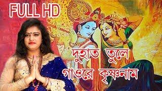 Download DU HAT TULE GAO RE KRISHNA NAAM || দু হাত তুলে গাওরে কৃষ্ণনাম || SUCHARITA SAHA ( DAS ) || RS MUSIC Video