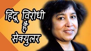 Download Taslima Nasrin ने India के Secular लोगों को बताया हिंदू विरोधी Video