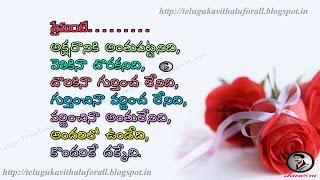 Download Telugu Kavithalu / తెలుగు కవితలు Video