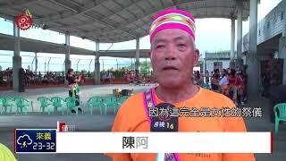 Download Kinanoka豐年祭落幕 女性進行送靈祭 2018-07-19 IPCF-TITV 原文會 原視新聞 Video