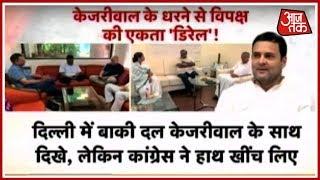 Download Anti-Modi राजनीती में नया मोड़, Rahul Gandhi को धरना Politics पसंद नहीं पर सहयोगी हैं Kejriwal के साथ Video