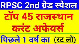Download RPSC 2nd Grade Top 45 Rajasthan Current Affairs 2018| RPSC SECOND GRADE Current Affair Most Question Video