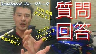 Download 【GS相談室】LED化 フラッシング クーラント など 「いただいた質問に答えていきま~す 」(^-^) Video