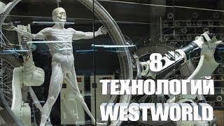 Download 8 технологий сериала Мир Дикого Запада, которые мы можем встретить в реальной жизни Video