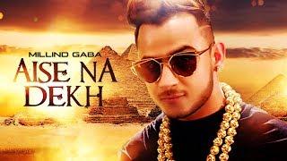 Download Millind Gaba Aise Na Dekh (ऐसे ना देख) Full Video | New Song 2016 | T-Series Video