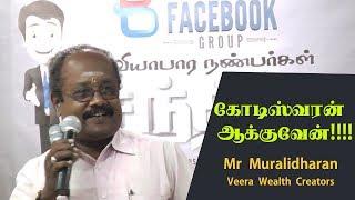 Download கோடிஸ்வரன் ஆக்குவேன் ! I will Make your Millionaire - Veera wealth creators Video