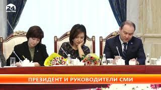 Download Сооронбай Жээнбеков встретился с руководителями ведущих СМИ Video