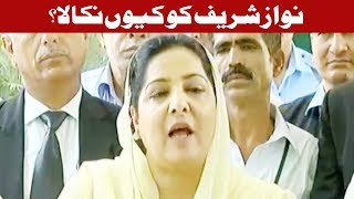 Download Nawaz Sharif Ko Ku Nikala - Headlines - 06:00 PM - 14 September 2017 Video