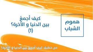 Download كيف أجمعُ بين الدنيا و الآخرة؟ (1) - د.محمد خير الشعال Video