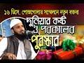 Download Abdul Khalek Soriotpuri Bangla Waz Mahfil 2018 আপনি দুনিয়ার কষ্টের বিনিময়ে পরকালে কি পুরষ্কার পাবেন Video