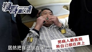 Download 男病人赖医院将自己锁在病床上-美国女兵防性侵不洗澡(视频) Video