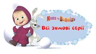 Download Маша та Ведмідь: Всі зимові серії (Masha and the Bear) Video