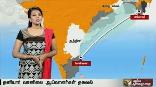 Download Tamil Nadu rains: Private weather reports explained Video
