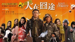 Download 【电影】人在囧途 | Lost on Journey 王宝强喝奶,爆笑登机( 徐峥 王宝强 李曼 李小璐 左小青主演) Video