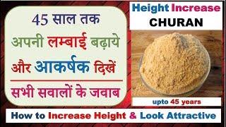 Download Height Increase Churan, 45 साल तक अपनी लम्बाई बढ़ाये और आकर्षक दिखें, सभी सवालों के जवाब,Dr Shalini Video