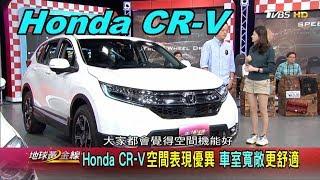 Download Honda CR-V 空間表現優異 車室寬敞更舒適 賞車 地球黃金線 20191024 Video