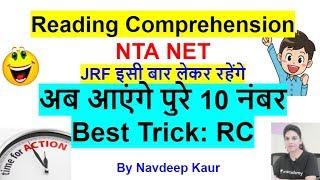 Download Reading Comprehension Best Trick अब आएंगे पुरे 10 नंबर Video