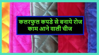 Download HOW TO MAKE MULTI-PURPOSE HOLDER WITH CLOTH AT HOME-MAGICAL HANDS HINDI SEWING TUTORIAL Video